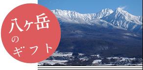 八ヶ岳のギフト