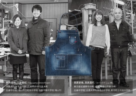 Fukuyama Denim Project