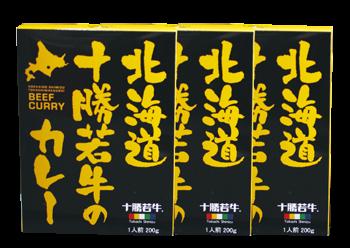 【やまぶき】北海道 十勝若牛のカレー