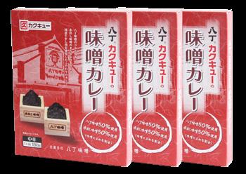 【やまぶき】八丁®カクキューの味噌カレー